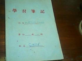 学习笔记[中国共产党党的历史]