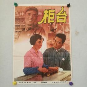 对开  电影海报 《柜台》  上海天马电影制片厂     [柜13--3-13]