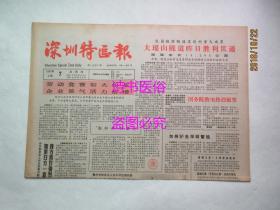 老报纸:深圳特区报 1987年5月7日 第1330期——青山遮不住:大瑶山隧道贯通记