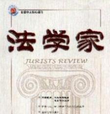 法学家 2002年第6期