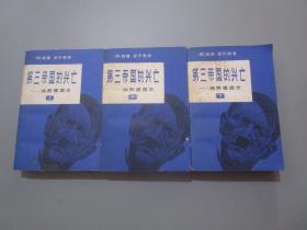 第三帝国的兴亡——纳粹德国史(全三册)