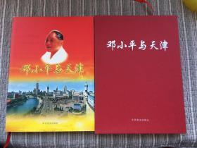 邓小平与天津(带原套盒)