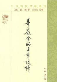 中国佛教典籍选刊:华严金师子章校释