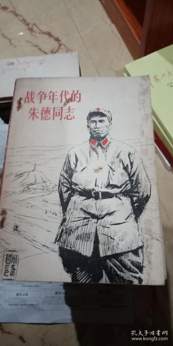 战争年代的朱德同志
