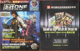 创刊号-决战DNF(无随刊光盘)