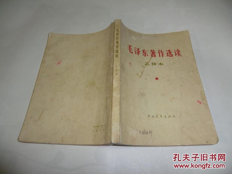 毛泽东著作选读乙种本    书1964年1版1印少许横划线  书品相见图自荐!