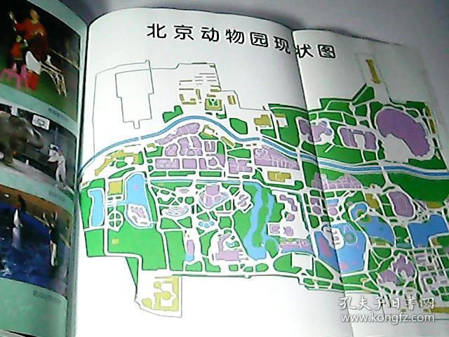 北京动物园志