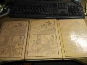 新刻绣像批评金瓶梅(精装上 中 下 有200幅图)全三册