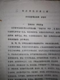 加入购物车 立即购买 作者:史通妹 出版社:南通县中医院 年代:不详 装