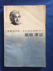 苏闻女作家、名记者莎金娘:旅欧漫记【 译者签赠本】