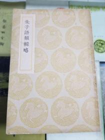 丛书集成初编--朱子语类辑略(民国二十五年初版)