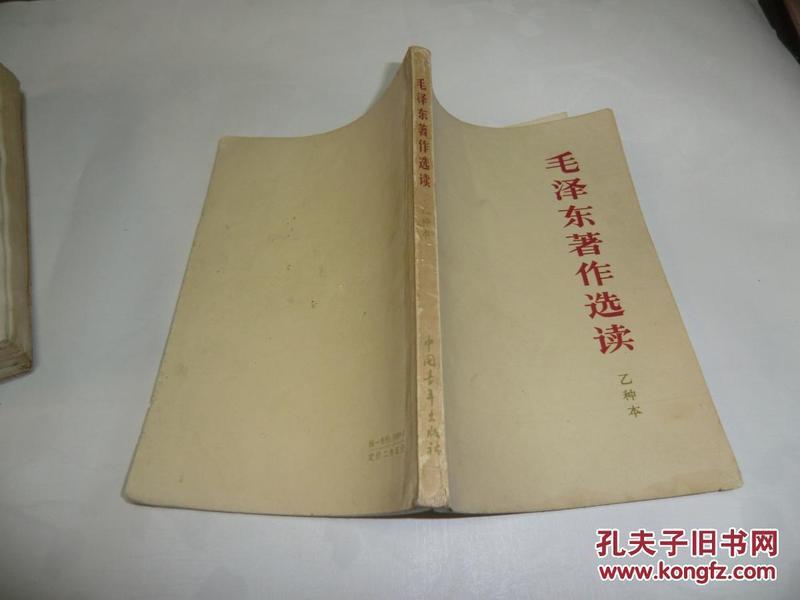 毛泽东著作选读乙种本      书品相见图自荐!