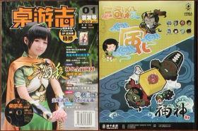 创刊号-桌游志2010.01首发号(无随刊光盘)