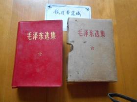 毛泽东选集(1967年年改横版袖珍本,有函套)