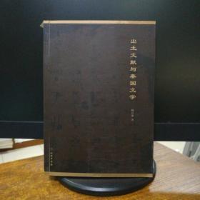 出土文献与秦国文学