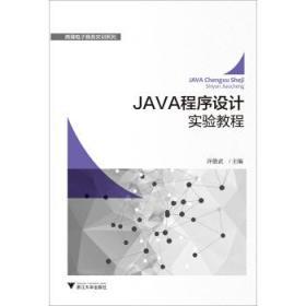 JAVA程序设计实验教程