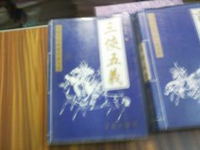 评书;薛刚反唐 、三侠五义(2本合售)