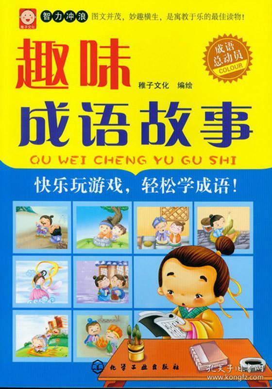 成语图书正版趣味学校:a成语玩游戏,轻松学接龙攻略成语游戏下载图片
