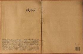 创刊号-独唱团 第1辑