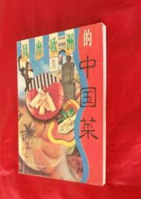 菜谱--《 风靡欧洲的中国菜》