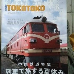 TOKOTOKO    141