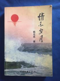 情系岁月 【 作者杨光成签赠本】仅印100册】