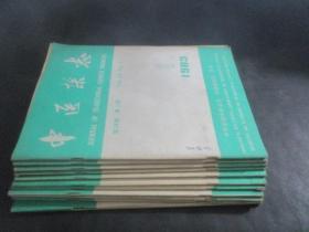 中医杂志 1983年1-12期 缺第3期 共11本(梁瑞芳藏书)