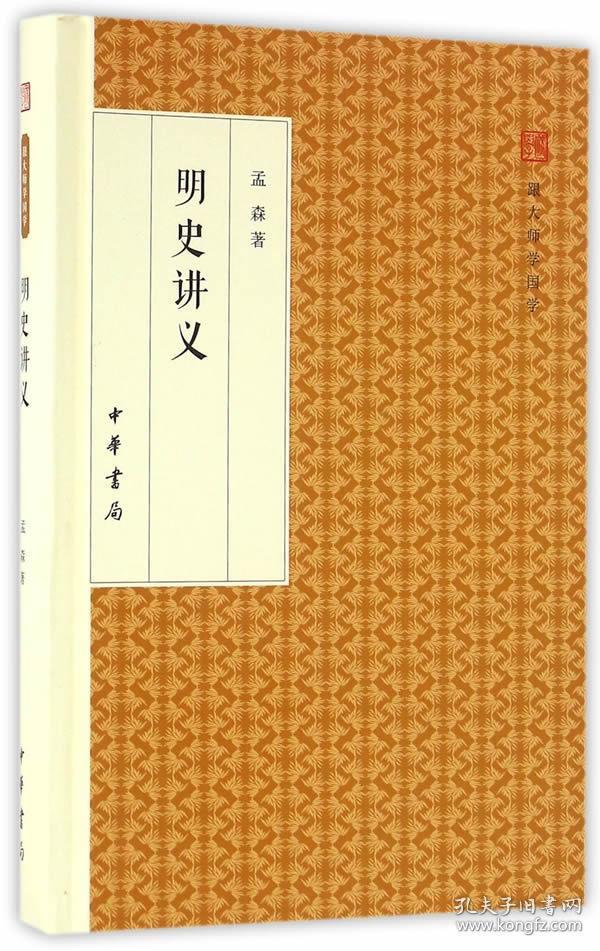 明史讲义/跟大师学国学·精装版_孟森 著_孔夫子旧书网图片