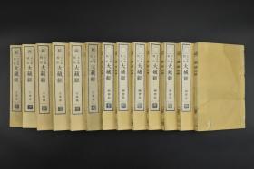 《大藏经》和本 排版 线装存13册(方等部6册、秘密部7册) 大藏经为佛教禅宗经典的总集,简称为藏经,又称为一切经 大藏经是将所能搜集到的佛教典籍汇集编成的全集,历来一般只由宫廷、官府、大寺院收藏 弘教书院 明治十七年 1884年