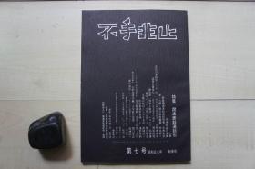 1982年16开《不手非止》第7号:国初精拓开通褒斜道石刻(附8开别册)