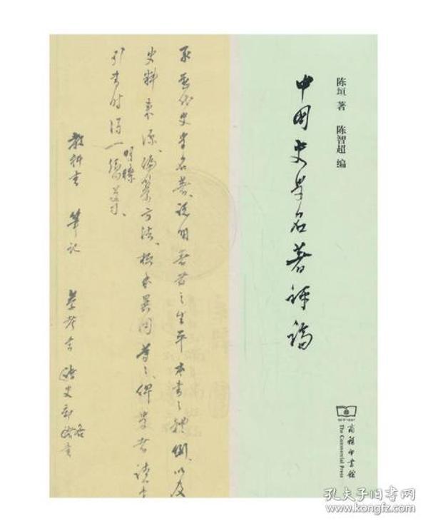 《中国史学名著评论》(商务印书馆)