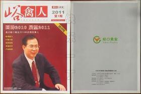 创刊号-峪禽人 2011.1 总第1期