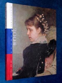 俄罗斯艺术300年
