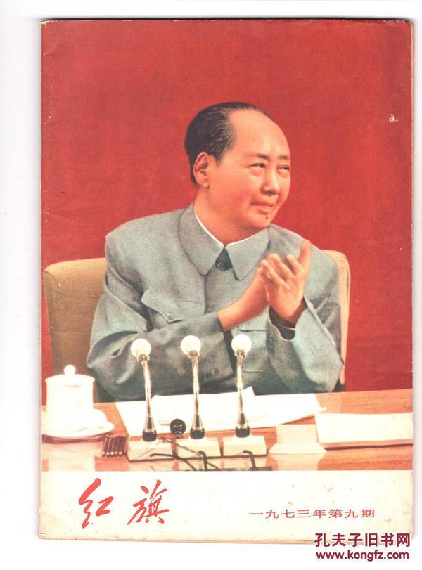 期刊《红旗》 1973年第九期