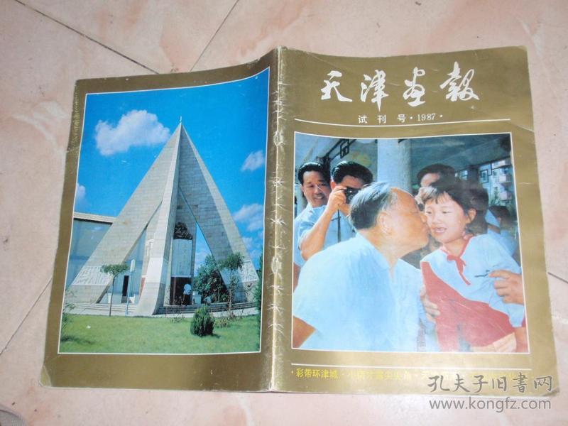 试刊号:天津画报(1987.1)070202-期刊 博淙书苑 孔夫子旧书网