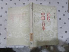 古代的中国与日本