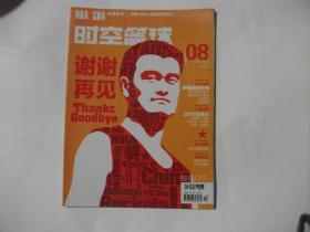时空篮球2011年第8期(封面人物:姚明)    2124