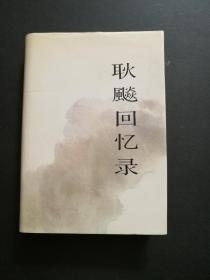 耿飚回忆录(精装,书名页盖有藏书印,中间有几页有印刷时破损,见图)