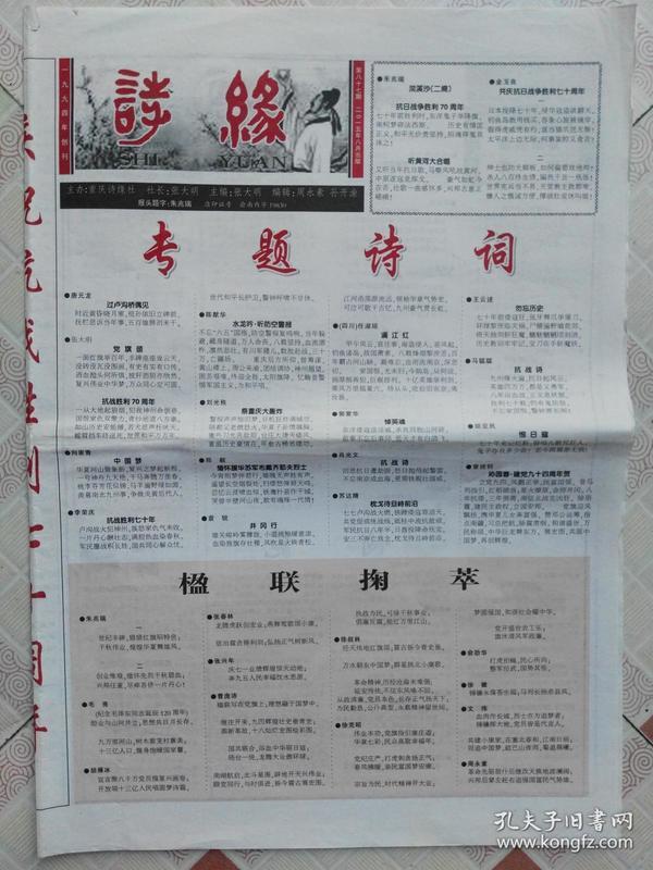 诗缘(民间诗报)   第87期(2015年8月出版)
