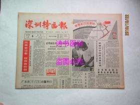 """老报纸:深圳特区报 1987年5月5日 第1329期——""""特区学""""正在兴起、世界石油价格呈现上升趋势"""
