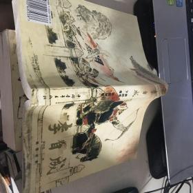 李自成 第四卷 下册