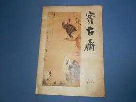 《宝古斋》(1979年第一期 创刊号)8开