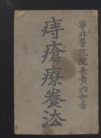 痔疮疗养法(民国十一年初版)