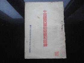 孤本   中国国民党的组织和训练