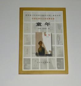 中学生课外文学名著必读--童年  2002年