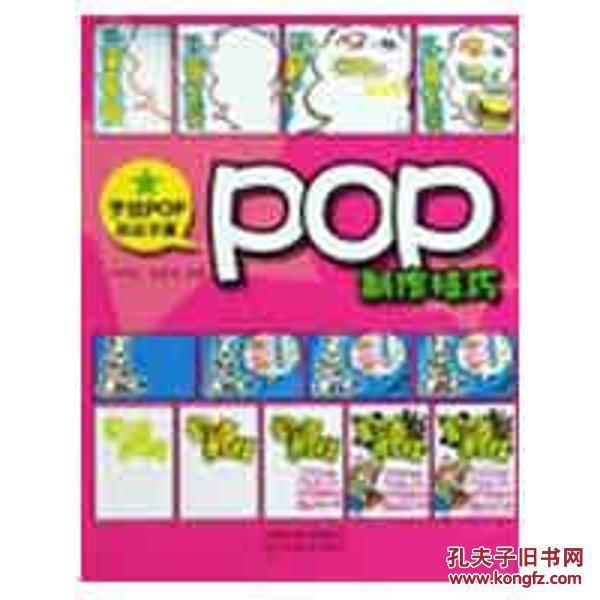 pop制作技巧/手绘pop技法手册