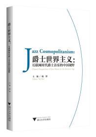 爵士世界主义:互联网时代爵士音乐的中国视野