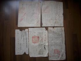 禁毒史料-民国26年-山西永济县县长'李振瑨'【禁烟毒】布告,训令等5张!16开大小