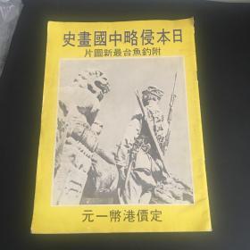 老摄影巜日本侵略中国画史》全图片
