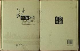 长沙年鉴2017(精装本,有随书光盘)